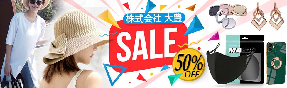 全品50%OFFキャンペーン開催中!!ワンピース、ピアス、冷感マスクなど人気商品がいっぱい!