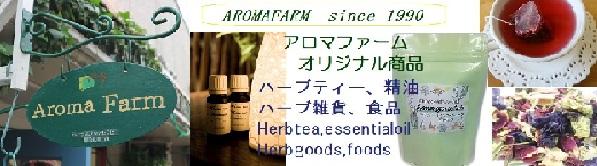 ハーブ・アロマのお店アロマファームのオリジナル商品色々