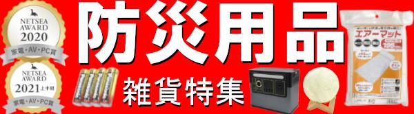 1万円以上送料無料! 防災用品等 感染症対策グッズetc