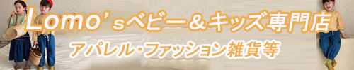 Lomo'sベビー&キッズ専門店
