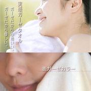 【激安・格安タオル】吸水・速乾ガーゼカラー フェイスタオル 安心の日本製