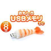 【USBメモリシリーズ】おもしろUSBメモリ8GB! 寿司型エビタイプUSBメモリ!