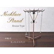 ネックレスやなどの展示やコレクション用に。 回転式ネックレススタンド