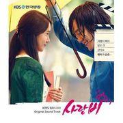 韓国音楽 チャン・グンソク、少女時代のユンア主演のドラマ「愛雨」O.S.T
