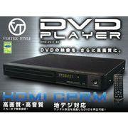 高画質・高音質のHDMI端子搭載!もちろんCPRM対応!◇ マルチDVDプレーヤーV011