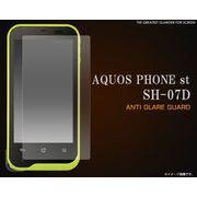 反射、映り込みも防止!! AQUOS PHONE st SH-07D用反射防止液晶保護シール