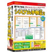 IRTB0457 IRT 誰でもできるシステム手帳印刷2