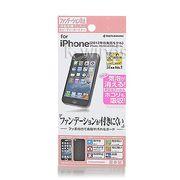 iPhone5専用液晶保護フィルム ビューティーガードナー ファンデーション防止フィルム