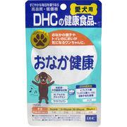 DHC 愛犬用 おなか健康 60粒入