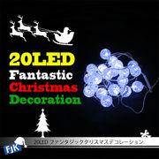 20LEDファンタジッククリスマスデコレーション 全長(約)2m [在庫有]