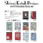 Shinzi Katoh Design 2013年スケジュール帳 童話シリーズー