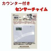 カウンター付き センサーチャイム MCR-SC