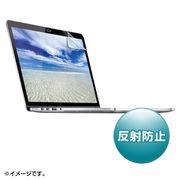LCD-MBR13F サンワサプライ 13インチMacBookProRetinaDisplayモデル用液晶保護反射防止フィルム