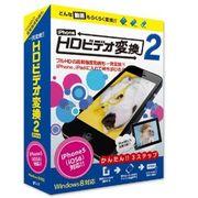HDビデオ変換2 iPhone for Win ジーフロイデ G-f025