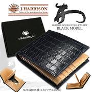 J.HARRISON クロコ型押し二つ折財布 JWT-008(ブラック)