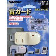 NOATEK 雷ガード(温度ヒューズ付) NE-111