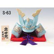 ★端午の節句を飾る★ 陶製の五月人形 【出世兜 青磁(大)】