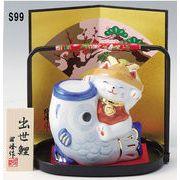 ★端午の節句を飾る★ 陶製の五月人形 【招き猫 出世鯉(白磁)】