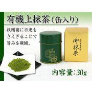 【業務用販売】石臼挽き・有機【上抹茶 缶入り】お茶会などのセレモニー用として30g×10缶