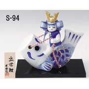 ★端午の節句を飾る★ 陶製の五月人形 【子供 出世鯉】
