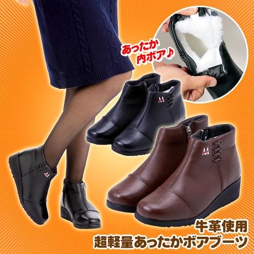 あったか軽量中ボア牛革ブーツ(レディース用)防水雪かき