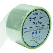 蓄光テープの保護用フィルムLTI 蓄光テープ用オーバーコートフィルム 50mm×10.2m巻