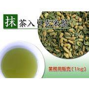 【業務用販売★26%お得】香ばしさをプラス・有機【抹茶入り玄米茶】1kg