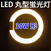 LED蛍光灯 丸型 30W型 電球色  グロー式工事不要 [PAI-30-Y]