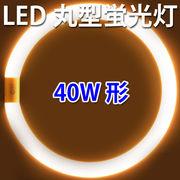 LED蛍光灯 丸型 40W型 電球色  グロー式工事不要 [PAI-40-Y]