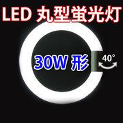 LED蛍光灯 丸型 30W型 昼白色  グロー式工事不要 [PAI-30-C]