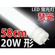 LED蛍光灯 直管 20W型 58cm 昼白色 1000LM グロー式工事不要 [TUBE-60]