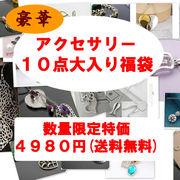 アクセサリ10点大入り福袋(在庫限定大特価セール)【ピアス】【ネックレス】