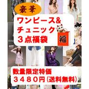 豪華ワンピース&チュニック3点入り福袋/在庫限定大特価セール/【ワンピース】