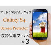 Samsung Galaxy サムソンギャラクシーS4 i9500専用液晶保護フィルム3枚セット マット(つや消し)タイプ