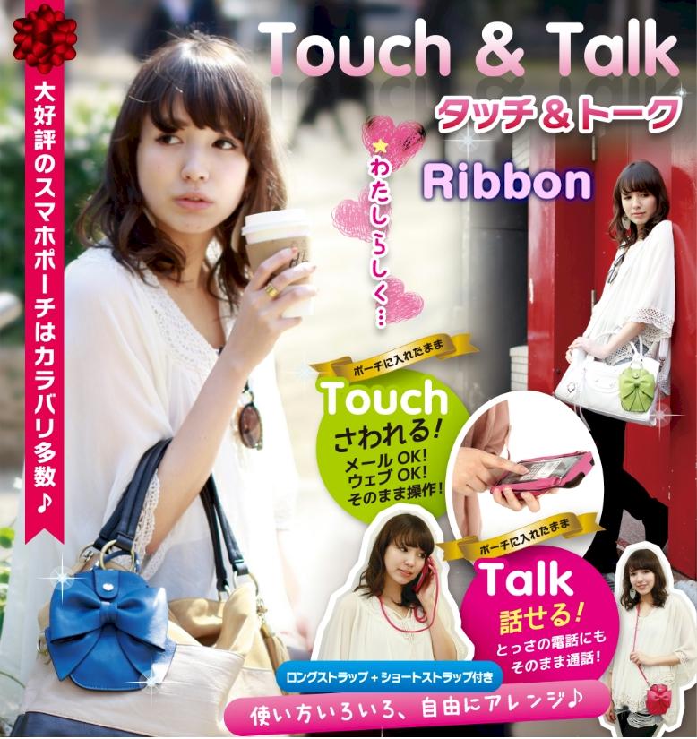 可愛いデザインは女の子にも大人気!4wayスマホポーチRibbon(リボン)タッチ&トーク