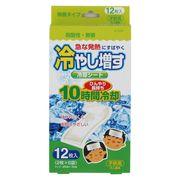 冷やし増す 冷却シート12枚入り 子供用 無香タイプ /日本製 sangost