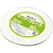 【お徳用】ペーパープレート 20cm (1800枚入)
