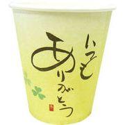 【お徳用】ありがとうカップ 5オンス(3000個入)