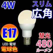 LED電球 スリム広角タイプ 消費4W 480LM E17口金 電球色 [E17-4W80-Y]