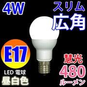 LED電球 スリム広角タイプ 消費4W 480LM E17口金 昼白色 [E17-4W80-D]