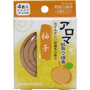 アロマ蚊取り線香 小巻タイプ 4巻入 柚子