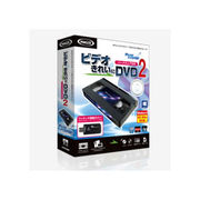 SAHS-40864 AHS ビデオきれいにDVD2 ハードウェア付き
