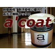 高濃度樹脂ワックス a'コート 18L 高耐久・高光沢