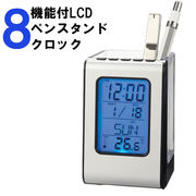 8機能LCDペンスタンドクロック