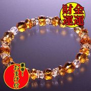 黄水晶・大開運ブレス<五黄寅・水晶ストラップ付き>