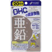 ※DHC 亜鉛 20日分 20粒入