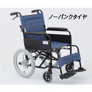 【非課税・メーカー直送】 MW-16AN-TB 美和商事 自走・介助兼用車いす アミー16 ノーパンク