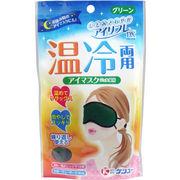 アイリフレDX 温冷両用ジェル袋付 アイマスク グリーン IRS-100G
