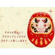 【美しい輝きのプレシオサと日本伝統のちりめん生地を合わせた新しいお飾り】煌めきダルマ(大)