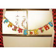 バースデーパーティーの室内装飾に!【ハッピーバースデーレターバナー】HAPPYBIRTHDAY 誕生日